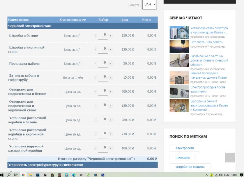 Диагностика вашего сайта на CMS joomla. Сайт-визитка. Лендинг. изображение 5