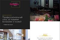 Сайт салон красоты