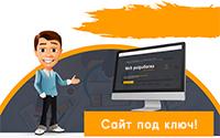 Разработка сайтов с нуля под ключ