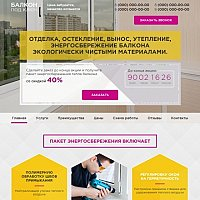 Продам Landing page - Остекление и отделка балконов