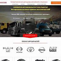 Продам Landing page - Запчасти для грузовых автомобилей и спецтехники