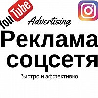 Размещу вашу рекламу в соцсетях.