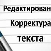 Корректура и редактирование любого текста.