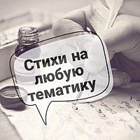 Напишу стихотворение на любую тему