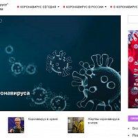 Сайт на Wordpress CORONAVIRUS (COVID-19)