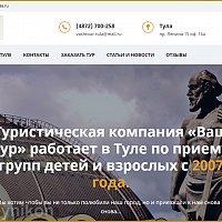 Сайт на Wordpress для туристической компании.