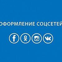 Профессиональное оформление вашей группы ВК. Дизайн групп Вконтакте