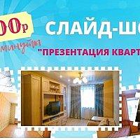 """Презентация на тему """" Плюсы и минусы квартиры на первом этаже"""""""