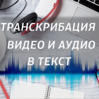 Транскрибация аудио/видео 40 минут, набор текста с фото