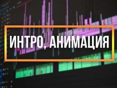 Анимация, интро, реклама 15 сек. 500 р.