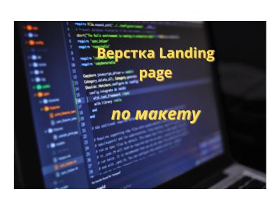 Верстка лендингов, сайтов визиток, портфолио из PSD и Figma макета