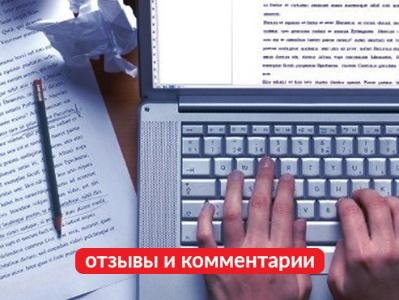 Напишу 10 комментариев за 300 рублей (цена корректируется от объёма)