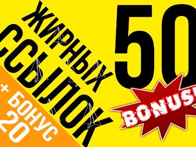 50 жирных ссылок на ваш сайт + огромный бонус 20 ссылок ИКС более 1000