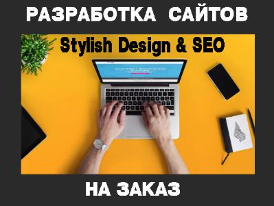 Создам Стильный Сайт с SEO для Яндекса и Google