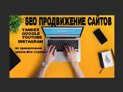 SEO Продвижение Сайтов в Yandex & Google