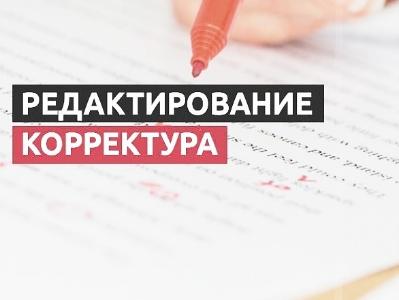Корректура/Редактирование текста