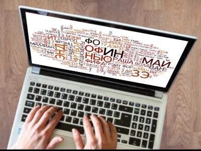 Пишу статьи информационного характера на темы автозапчастей, ноутбуков и пк