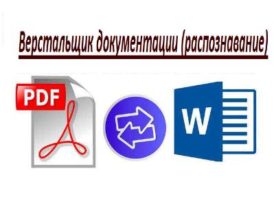 Верстальщик документации (распознавание)