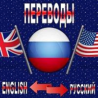 Перевод текста с английского на русский язык